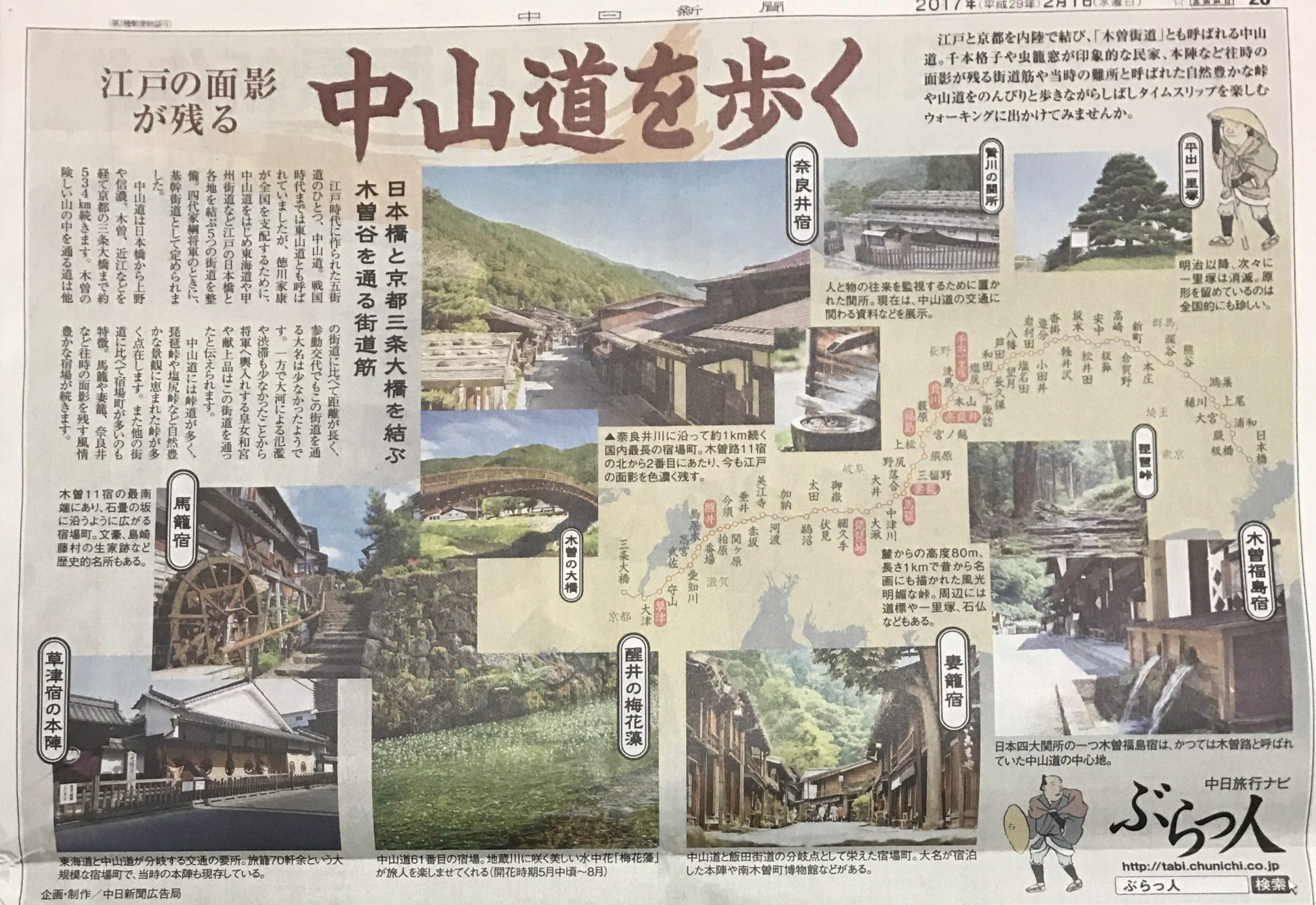 『街道好き』新聞スクラップ「中山道を歩く」